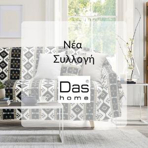 Λευκά Είδη Das Home
