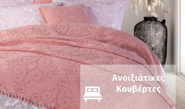 Ανοιξιάτικες Κουβέρτες