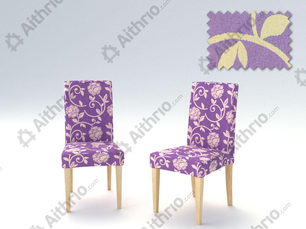 Σετ ελαστικά καλύμματα τραπεζαρίας 2 τεμαχίων με πλάτη Acapulco-Μωβ καλύμματα επίπλων καλύμματα καρέκλας