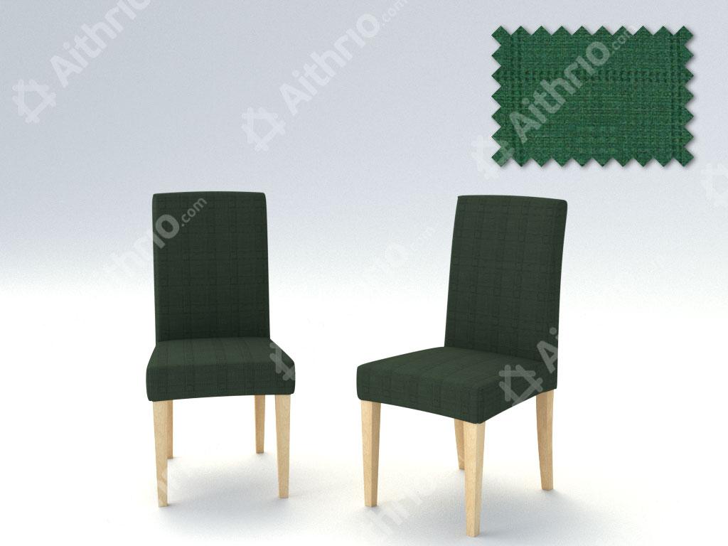 Σετ (2 Τμχ) Ελαστικά Καλύμματα Καρεκλών Με Πλάτη Tania-Πράσινο