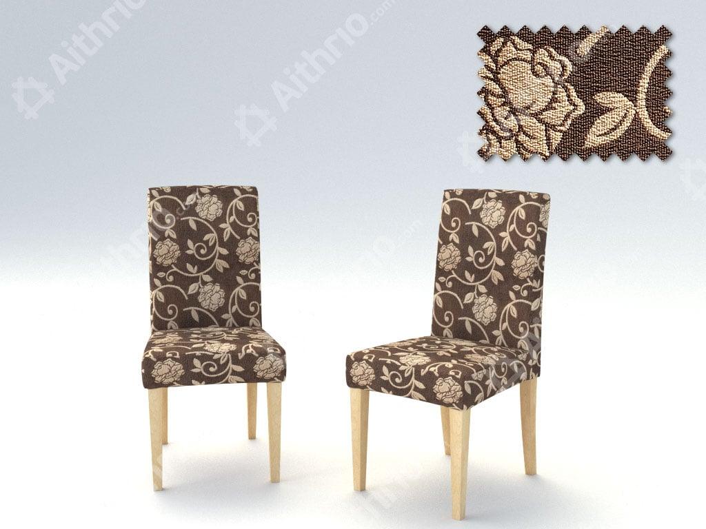 Σετ (2 Τμχ) Ελαστικά Καλύμματα Καρέκλας Με Πλάτη Acapulco-Καφέ  καλύμματα επίπλων καλύμματα καναπέ σαλονιού   πολυθρόνας καλύμματα καναπέ γωνία