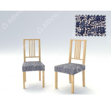 Σετ (2 Τμχ) Ελαστικά Καλύμματα-Καπάκια Καρέκλας Malta