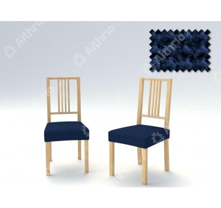 Σετ (2 Τμχ) Ελαστικά Καλύμματα-Καπάκια Καρέκλας Super Stretch Milos