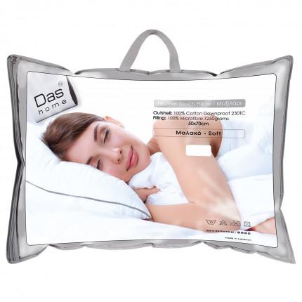 Μαξιλάρι Ύπνου 50X70 Das Home 1034