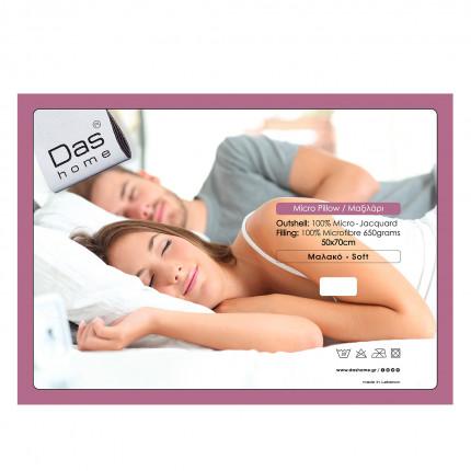 Μαξιλάρι Ύπνου 50X70 Das Home 1057
