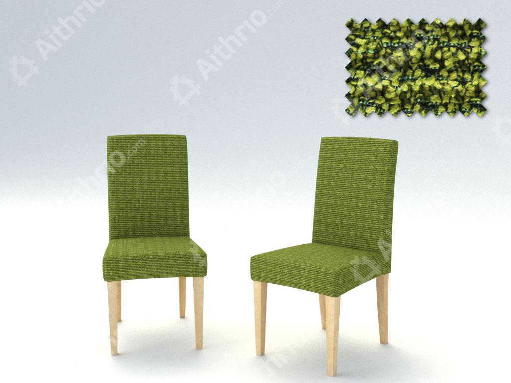 Σετ (2 Τμχ) Ελαστικά Καλύμματα Καρέκλας Με Πλάτη Bielastic Elegant – C/6 Πράσινο