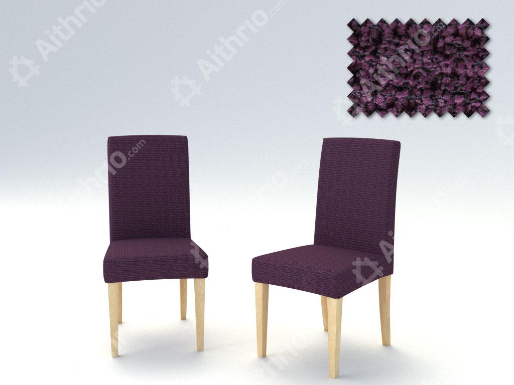 Σετ (2 Τμχ) Ελαστικά Καλύμματα Καρέκλας Με Πλάτη Bielastic Elegant – C/9 Μωβ