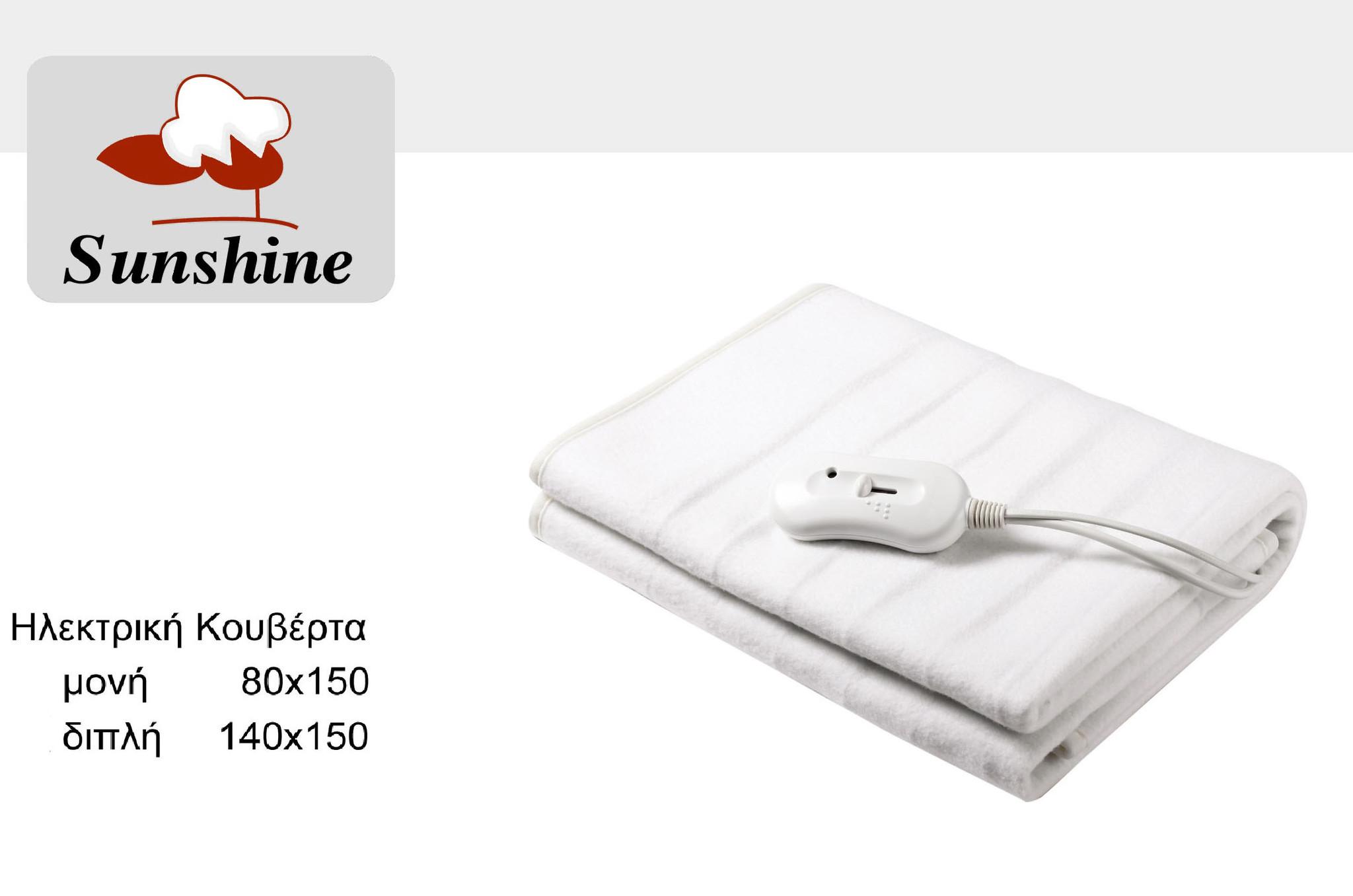 Ηλεκτρική κουβέρτα Sunshine-Διπλή 140x150 λευκά είδη υπνοδωμάτιο ηλεκτρικές κουβέρτες ηλεκτρικές κουβέρτες ημίδιπλες διπλέ
