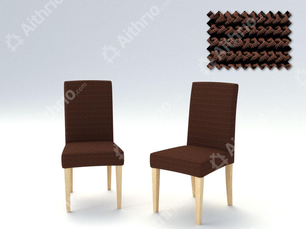Σετ (2 Τμχ) Ελαστικά Καλύμματα Καρέκλας Με Πλάτη Wondercover Samoa - C/3 Καφέ  καλύμματα επίπλων καλύμματα καναπέ σαλονιού   πολυθρόνας καλύμματα καναπέ γωνία