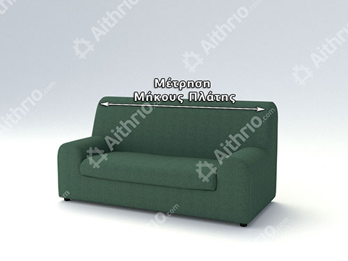 Κανονικός καναπές (αποσπώμενα)