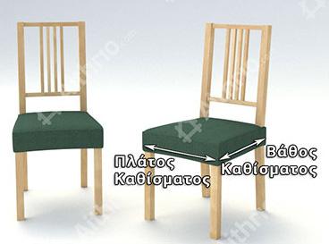 καπάκι καρέκλας